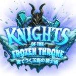 日々是ハースストーン 凍てつく王座の騎士団 新カード紹介?
